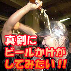ビールかけてぇ〜!