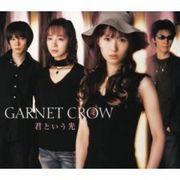 君という光〜GARNET CROW