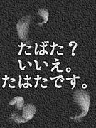 AGUサイコロ爺UNIONb(・∇・●)
