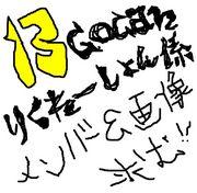 13号館レクリエーション係