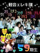 59期生*阿倍野高校軽音エレキ部