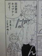 花井君はキャプテンだよ!