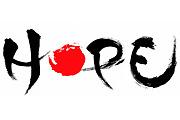 被災地へのエールー東日本大震災