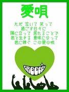 集合♪関西GReeeeN♪
