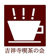 吉祥寺喫茶の会