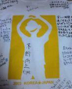 韓国派遣団2003 「和」