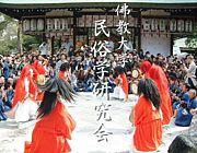 佛教大学 民俗学研究会