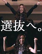 梅田彩佳を選抜に!!(2012)