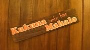 mix bar Kukuna Mahalo