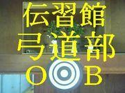 伝習館弓道部OB会