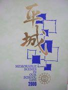ミレニアム・平城中卒業生★