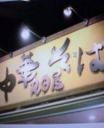★和歌山・中華そば丸田屋★