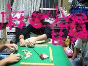 麻雀仲間集合in大阪周辺★★