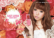 HONEY BEE 2<LIZ LISA モデル>