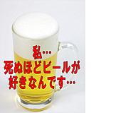 ビールが死ぬほど好きなんです…
