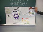 玉川大学 土日総合演習 J班