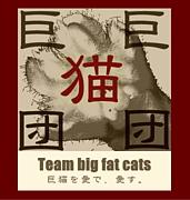 巨猫団-Team big fat cats-