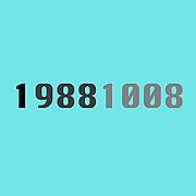 1988年10月8日