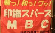 印旛スパーズOB・OG
