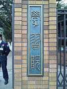 2011年度学習院大学日文会