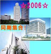 New Otani 2006