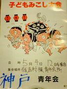 府中くらやみ祭り神戸青年会