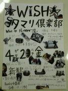 ☆WISH☆タマリ倶楽部