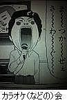 カラオケ(など)の会!2011