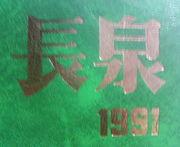 長泉中学校 1991年卒