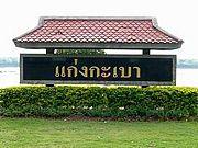 タイ語の愚痴
