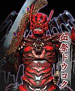 【外道衆】血祭ドウコク