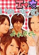 いのっチーム(青ひげ海賊団)