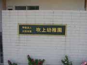 川見学園吹上幼稚園(浦安市)
