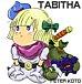 タバサ (主人公の娘) DQ5