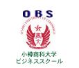 小樽商科大学ビジネススクール