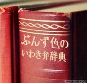 いわき弁辞典