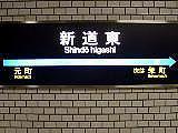 札幌市東区【新道東】