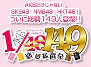 AKB 1/149 恋愛総選挙