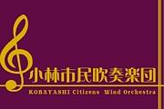 小林市民吹奏楽団