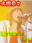 水樹奈々【Lightning Arc】