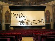DVDで映画三昧