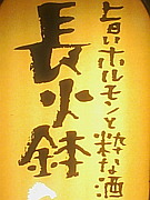 長火鉢〜旨いホルモンと粋な酒〜