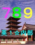 四天王寺06卒(緑)☆内部英1☆