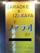 """本厚木の憩いの場""""ファラオ"""""""