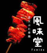風味堂 京都炭火ぶた串屋