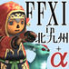 FFXI in 北九州+α