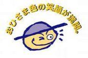 蒲生幼稚園