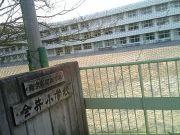 東京都 町田市立 金井小学校
