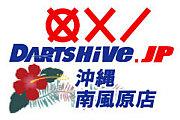 Darts HiVe 南風原店