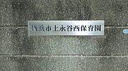 上永谷西保育園